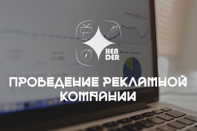 Проведу рекламную компанию Вконтакте и не только. (СММ) консультация 1 - kwork.ru