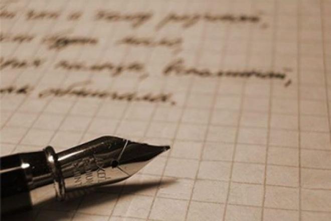 Напишу стихотворение к любому событию 1 - kwork.ru