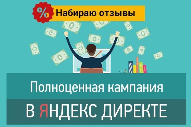 Полноценная рекламная кампания в Яндекс Директе (поиск) - ограничено! 1 - kwork.ru