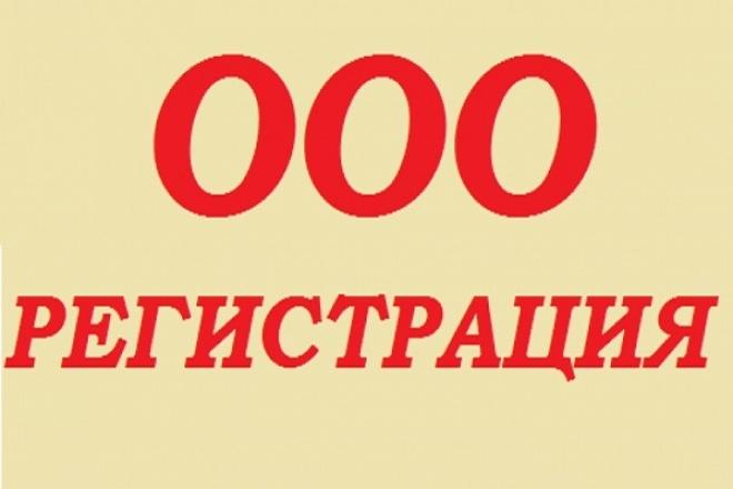 регистрация ООО 1 - kwork.ru