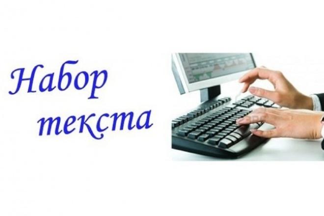 Напечатаю быстро и качественно текст 1 - kwork.ru