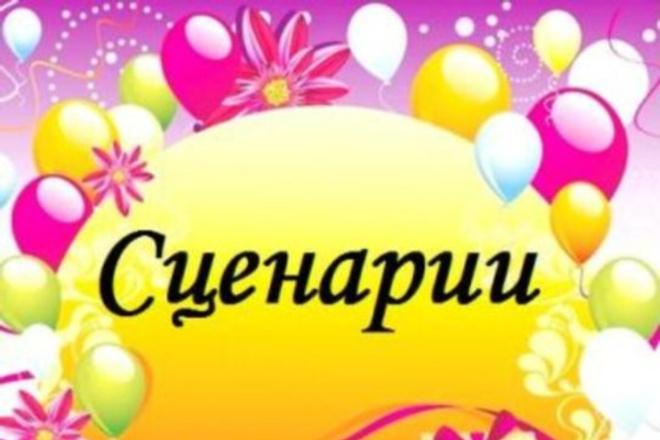 Сценарии на любое мероприятие 1 - kwork.ru