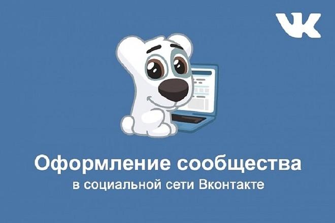Создам и Красиво оформлю Вашу группу или сообщество Вконтакте 1 - kwork.ru