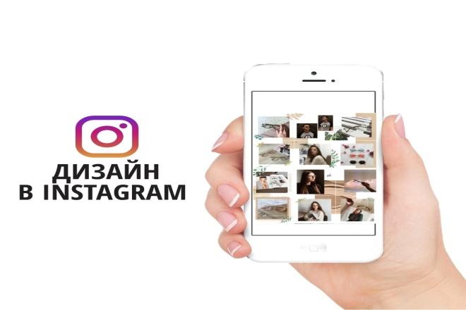 Разработка индивидуального дизайна в Instagram , 15 фото 1 - kwork.ru
