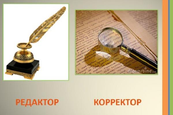 Редактирование и корректировка текста 1 - kwork.ru