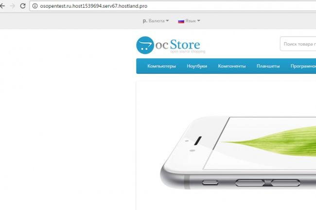 Установлю OpenCart на Хостинг hostland.ru 1 - kwork.ru