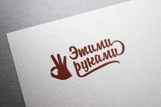 создам 2 качественных варианта лого + исходник в векторе бесплатно 5 - kwork.ru