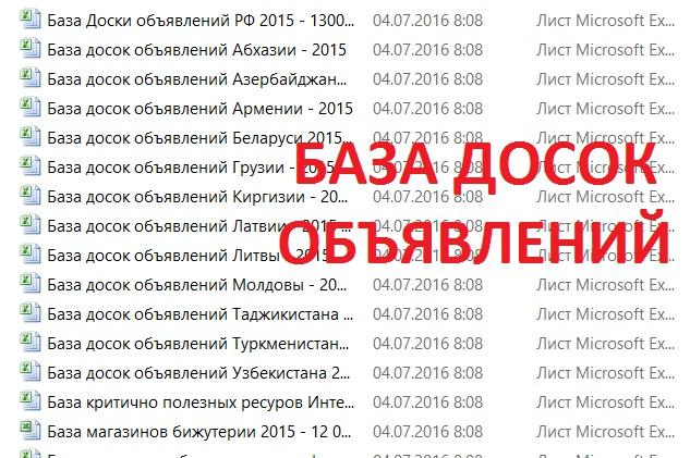 Поделюсь базой досок объявлений 1 - kwork.ru