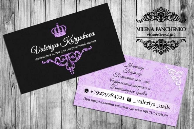 Сделаю Вам визиткуВизитки<br>Разработаю дизайн визиток. Создаю фирменный стиль. Работаю в основном с Beauty мастерами. Есть огромнейшее портфолио работ.<br>