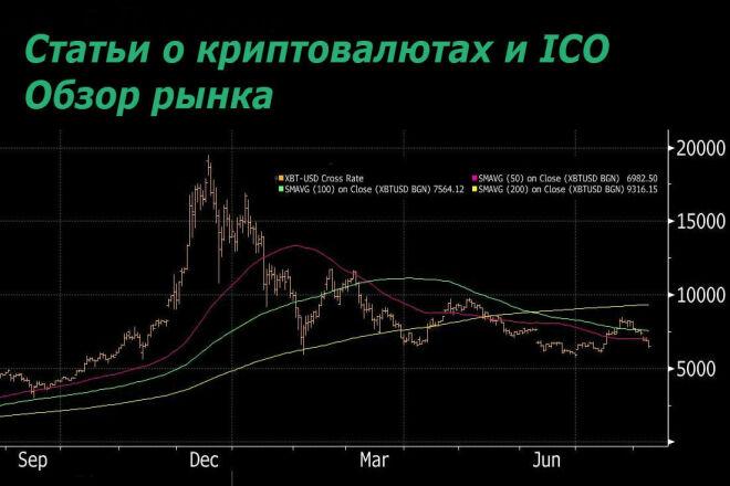 Уникальные статьи о криптовалютах 1 - kwork.ru