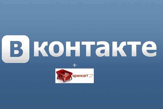 Экспорт товаров из Opencart  Вконтакте 1 - kwork.ru