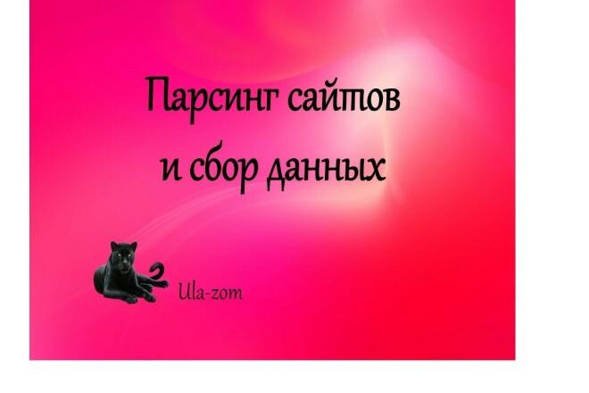 Парсинг сайтов и сбор данных 1 - kwork.ru