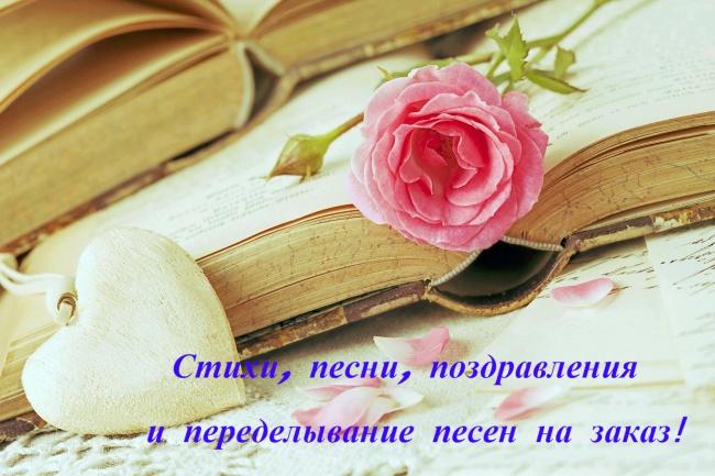 напишу для Вас стихотворение или песню 1 - kwork.ru