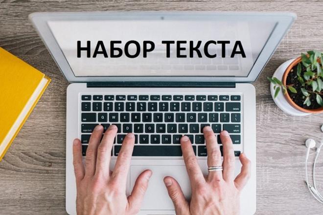 Наберу текст из любого источника 1 - kwork.ru