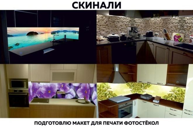 Подготовлю дизайн и макет для печати фотостёкол (cкинали) 1 - kwork.ru