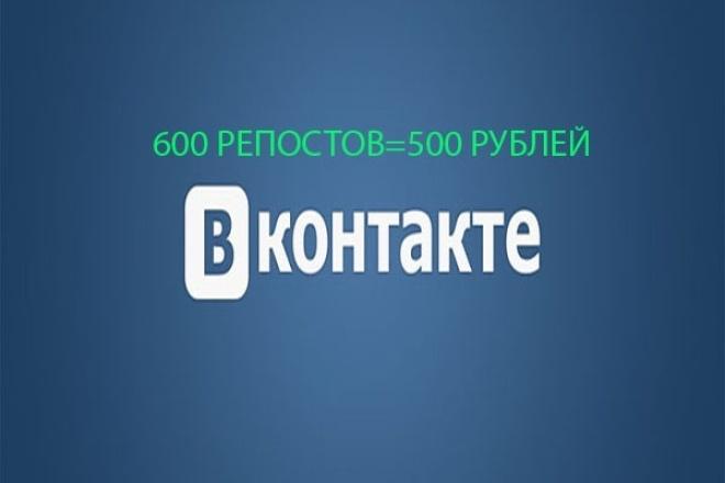 600 репостов вконтакте. Аккаунты с друзьями 1 - kwork.ru