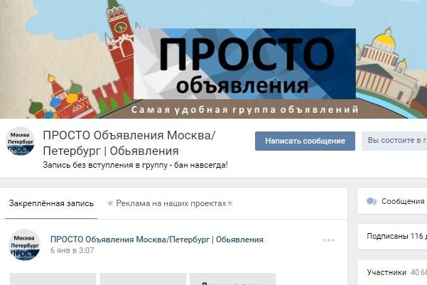 Сделаю закрепленную запись в группе (40тыс) на неделюПродвижение в социальных сетях<br>Сделаю закрепленную запись в группе (40+ тыс человек) на неделю Данная запись через группу стоит 600, Для сайта kwork - 500Тематика группы: Частные объявления по Москве и Петербургу<br>