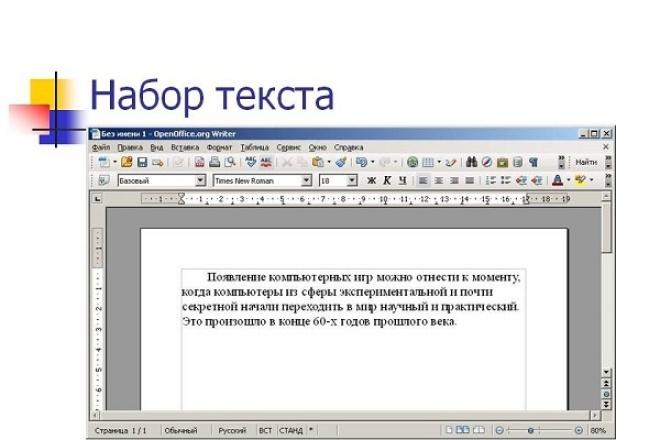 Набор текста из любого источника (скан, фото и т.д.)Набор текста<br>Наберу текст из любого источника (скан, фото, картинка и т.д.). Качество должно быть не сильно размытым,чтобы была возможность небольшого увеличения картинки для удобства работы. Если текст очень мелкий, то качество исходника должно быть хорошим.<br>