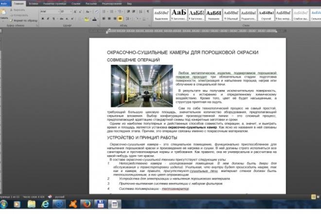 Набор текста 15 000 знаков 1 - kwork.ru