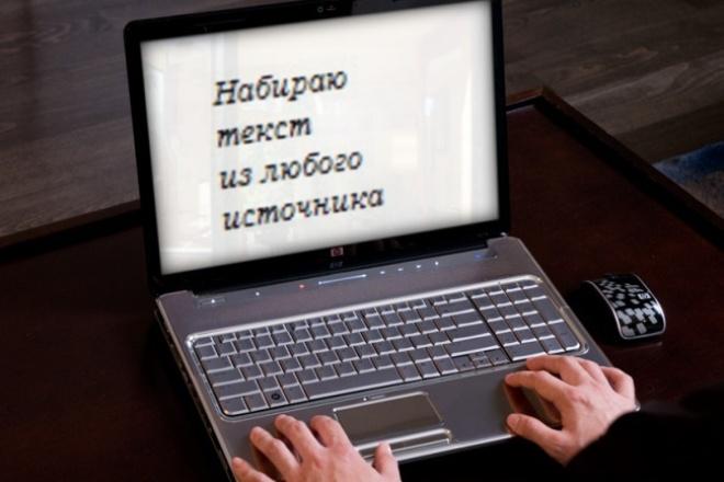 Набираю текст из любого источника 1 - kwork.ru
