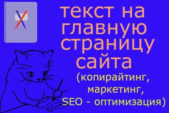 Текст на главную страницу сайта копирайтинг, маркетинг, SEOСтатьи<br>Текст на главной странице должен дать посетителю информацию о компании, товаре или услуге и побудить к действию по заказу предложения. Желательно вставить УТП (уникальное торговое предложение). Присутствуют: маркетинг (продажа), копирайтинг (лаконичный структурированный текст), SEO (щадящая оптимизация, без множества ключевых слов). План статьи на главную страницу 1. Заголовок. Может использоваться слоган. Заголовок строится 1.От выгоды. 2.От проблемы. 2. Вступление. Краткое вступительное слово, сообщающее посетителю, что это за сайт, кому принадлежит и чем полезен. 3. Представление компании. Достижение, цифры. 4. Преимущества перед конкурентами. Выделить приоритеты 5. Выгоды клиента. Что получает клиент при обращении в эту фирму 6. Призыв к действию. Ссылки, контакты, кнопки перехода. 7. Правила оформления текста. Простая структура статьи. Разделить текст на абзацы, снабдив их подзаголовками. Для удобства пользователей должны быть ссылки на разделы. Избегать шаблонных фраз и банальных конструкций.<br>