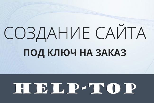 Сделаю качественный сайт под ключ, наполню его контентом 1 - kwork.ru