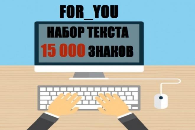 Выполню набор текста из любого источника 1 - kwork.ru