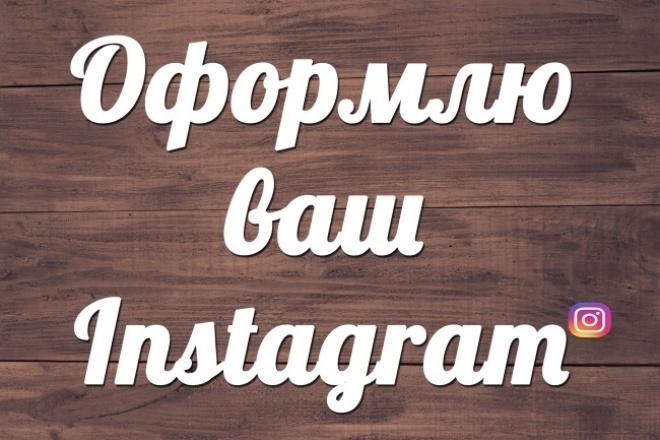 Оформлю ваш Instagram и сделаю заглушку 1 - kwork.ru