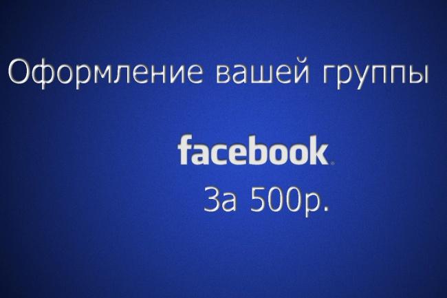 Оформление вашей группы FaceBook 1 - kwork.ru