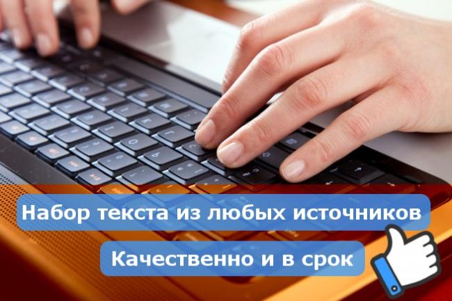 Услуги по набору текста 1 - kwork.ru