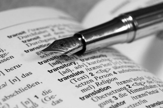 Перевод текстов. Русский-Грузинский-Армянский-АнглийскийПереводы<br>Переведу текст любой сложности с соблюдением грамматики. Песни, поэмы, стихи. Субтитры для иностранных фильмов.<br>
