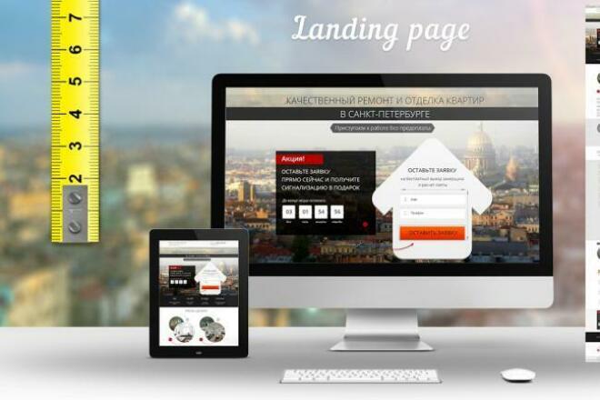 Создам сайт Landing page 1 - kwork.ru