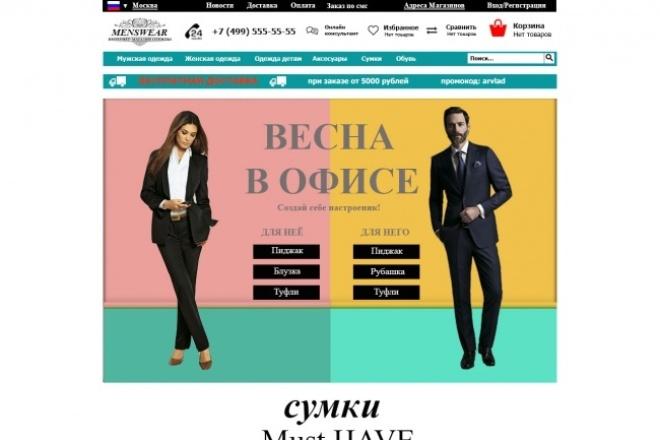 Сделаю шаблон сайта 1 - kwork.ru