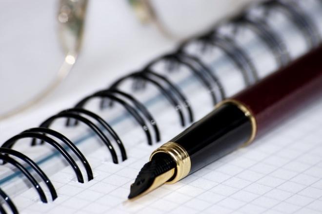 Пишу уникальные статьиСтатьи<br>Уникальный текст любой тематики (кроме медицинской тематики, юриспруденции, технических описаний). Текст не является рерайтом или копипастом, пишу сам. Статьи понятные и удобочитаемые.<br>