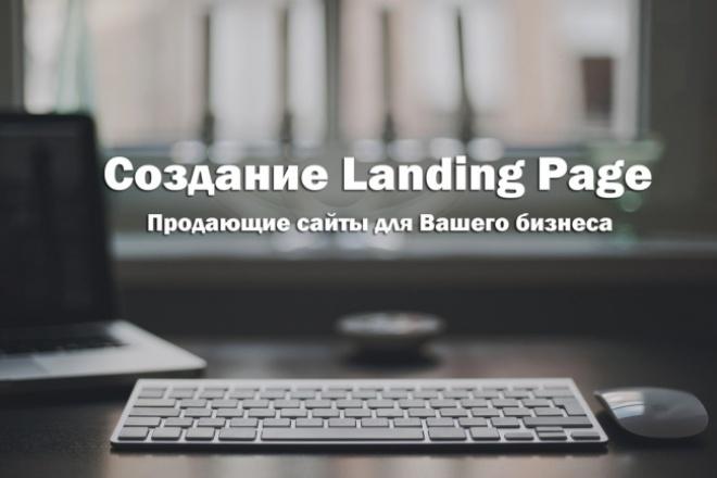 Сделаю копию Landing PageСайт под ключ<br>Скопирую одностраничный сайт (Landing Page) и подстрою под ваши нужды. В данную услугу входит: Изменение контактных данных (телефон, адрес, почта, инн и так далее.) Настройка форм отправки e-mail (заявки будут приходить на Вашу почту) Чистка кода страницы от посторонних элементов.<br>