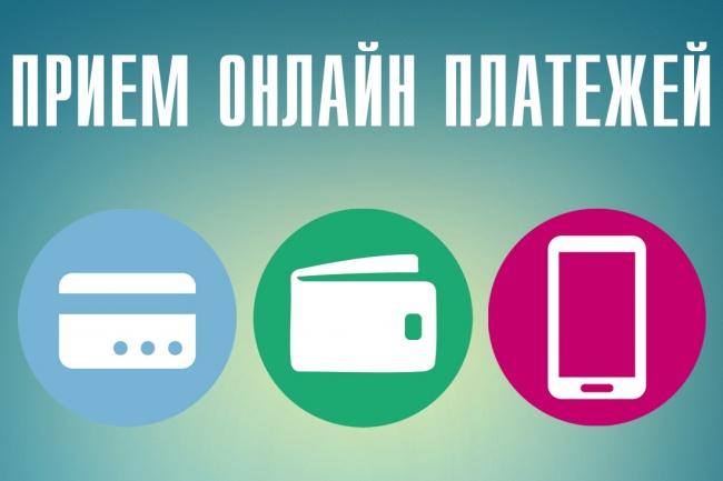 Ссылки для приема онлайн платежей без сторонних сервисовАдминистрирование и настройка<br>Многие знают, что для приема оплаты можно использовать Яндекс.Деньги и QIWI, однако стандартные способы приема платежей у этих систем подходят далеко не всем из-за ограниченного дизайна и функционала. Я сделаю и настрою для Вас индивидуальные ссылки на страницы оплаты - Банковской картой, из кошелька ЯД, со счета телефона и из кошелька QIWI. При этом деньги будут сразу поступать на Ваши личные кошельки ЯД и QIWI. Вам не надо заключать никакие договора или соглашения с платежными системами. Эти ссылки Вы можете использовать где угодно (на своих и других сайтах, соцсетях и т.д.) и как угодно (свои кнопки, баннеры, просто ссылки и т.д.). Ваши клиенты могут сразу переходить к оплате выбранным способом или если хотите с них сначала будет запрошена дополнительная информация (ФИО, email, телефон, адрес). Можно также указать платежной системе, куда перенаправлять клиента после успешной оплаты (это доступно для всех вариантов кроме QIWI). Посмотрите видео - пример использования этих платежных ссылок: http://bit.ly/2sncXHq В качестве бонуса предоставлю инструкцию , чтобы Вы могли самостоятельно изменять ссылки на оплату так, как Вам будет нужно в каждом конкретном случае.<br>