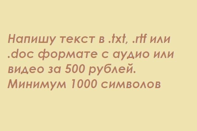 Напечатаю текст из видео или аудео 1 - kwork.ru