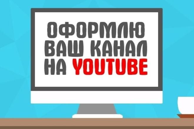 Красиво оформлю канал на YouTube 1 - kwork.ru