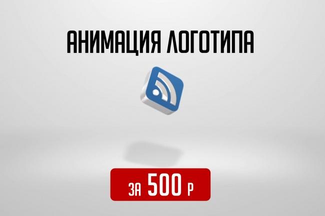 Анимация логотипаИнтро и анимация логотипа<br>Анимирую ваш логотип как в приведенных образцах работ. Выходной формат файла на ваше усмотрение: mp4, mov, h264. Разрешение файла - 1280 х 720 , 1920 х1080<br>
