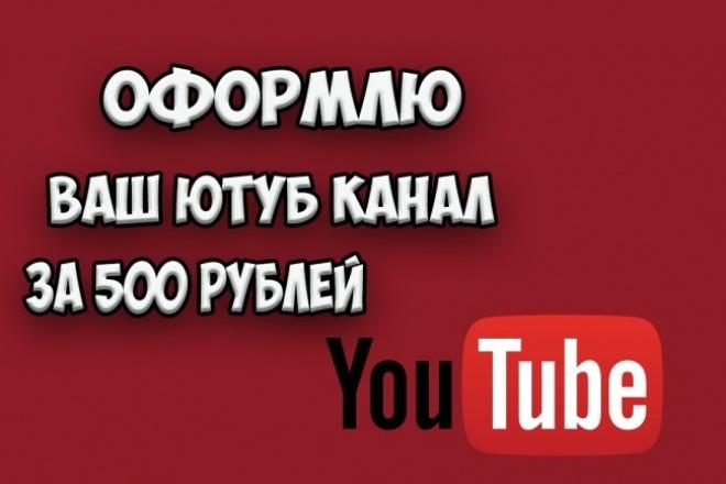 Сделаю оформление для Ютуб кнала 1 - kwork.ru