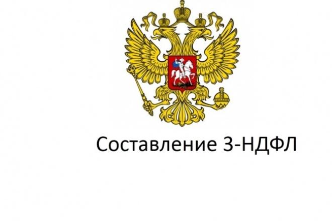 Составление 3-ндфл 1 - kwork.ru