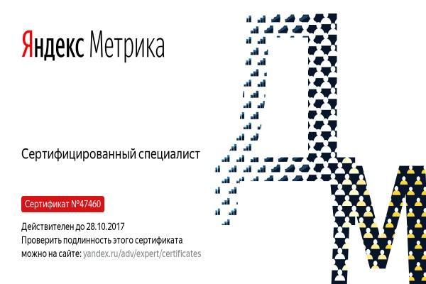 Помощь в получении сертификата Яндекс ДиректРепетиторы<br>Окажу помощь по прохождению квалификационного экзамена по Яндекс Директ (Yandex Direct), документу для директолога, подтверждающих его опыт и профессионализм. Получение сертификата подтверждает, что специалист имеет опыт успешной настройки и проведения рекламных кампаний в Яндекс Директе. А также знает и умеет использовать на практике Правила размещения рекламы в данной системе. Проверить сертификат можно будет по ссылке http://yandex.ru/adv/expert/certificatesp<br>