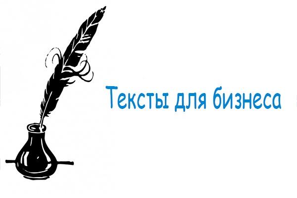 Продающие LSI тексты для коммерческого сайта 1 - kwork.ru
