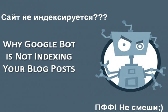 Заставлю поисковики индексировать Ваш сайт 1 - kwork.ru