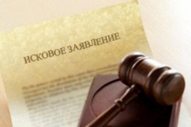 составлю иск, жалобу, претензию 1 - kwork.ru