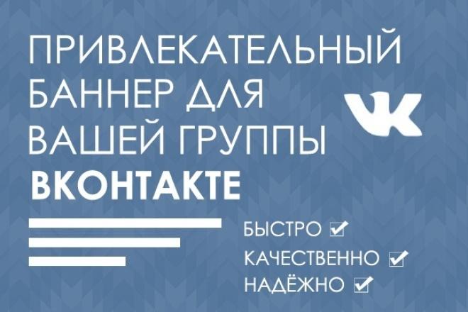 Создам уникальный баннер для вашей группы ВКонтакте 1 - kwork.ru