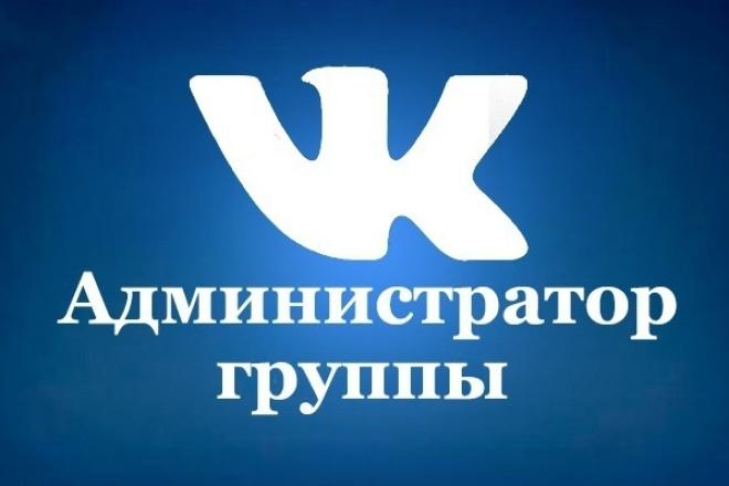 Администрирование группы ВконтактеАдминистраторы и модераторы<br>1. Ведение группы 10 дней 2. Общение с подписчиками и гостями, ответы на вопросы 3. Создание 3-5 постов в день 5. Удаление нежелательной рекламы и спама (1 раз в день) 6. Добавление новостей от имени группы с фотографиями и ссылками на основной ресурс<br>