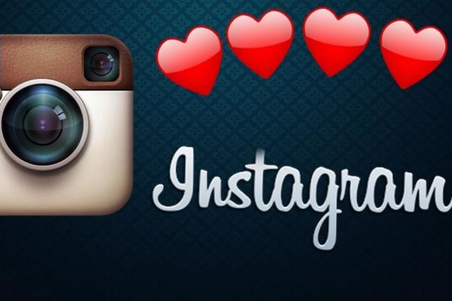 1000 лайков на фото в ИнстаграмПродвижение в социальных сетях<br>1000 лайков на любое Ваше фото в Инстаграме. Ваш аккаунт должен быть открытым. Логин и пароль не требуется.<br>