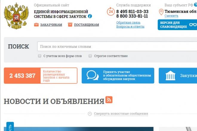 Составлю 1-ю часть заявки на участие в электронном аукционе 1 - kwork.ru