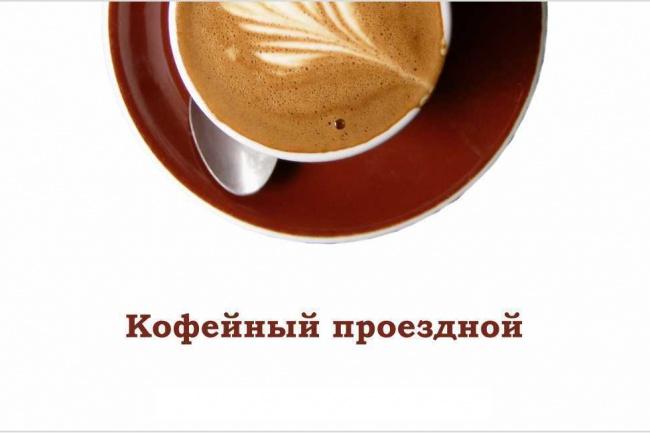 Макет карты покупателя, бонусного купона 1 - kwork.ru